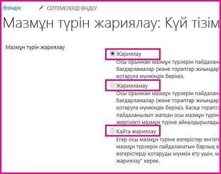 Хаб сайтының мазмұн түрлерін жариялау бетінде мазмұн түрін жариялау, жариялауды болдырмау не қайта жариялау