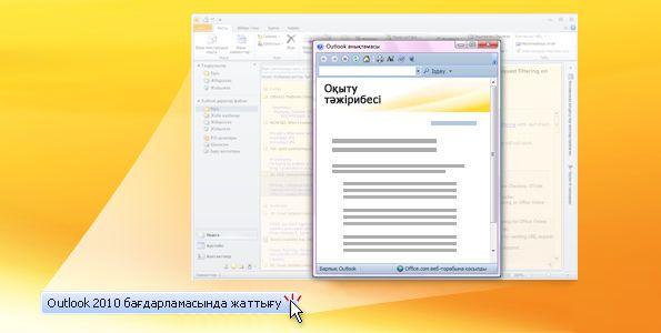 Outlook 2010 тәжірибесі