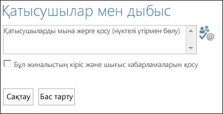Қатысушылар және дыбыс диалогтық терезесінің скриншоты