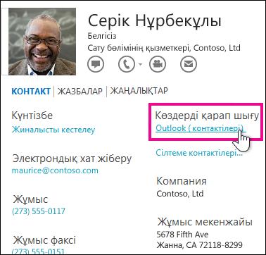 Контакт картасындағы Outlook негізгі көрінісі