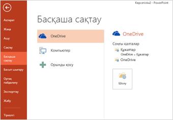 OneDrive қызметіне сақтау