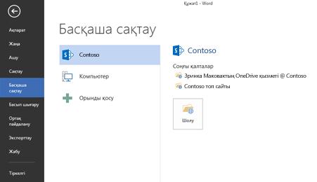 Бизнеске арналған OneDrive және Орын ретінде қосылған SharePoint сайты көрсетілген экранды сақтау