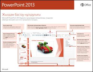 PowerPoint 2013 бағдарламасының жылдам бастау нұсқаулығы