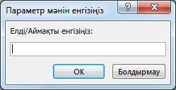 """Мәтінмен шақыру параметрі """"ел/аймақ енгізу""""."""