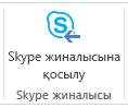 Outlook таспасындағы Skype жиналысына қосылу түймешігі