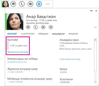 QuickLync контактісінің және күнтізбе мен жиналысты жоспарлау тармақтары ерекшеленген контакт картасының скриншоты