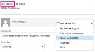 Күнтізбеңізді Outlook Web App бағдарламасында ортақ пайдалану үшін Жіберу түймесі