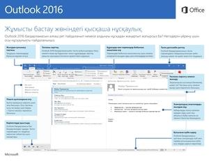 Outlook 2016 бағдарламасының жұмысты бастау жөніндегі қысқаша нұсқаулығы (Windows)