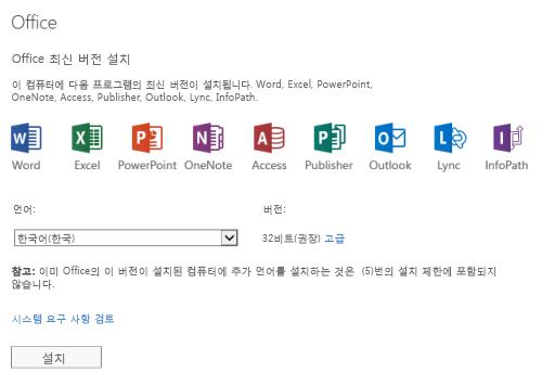 최신 버전의 Office 설치 페이지