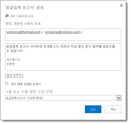 외부 사용자의 사용자 이름으로 채워진 사이트의 공유 대화 상자 이미지