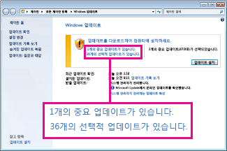 Windows Update 창의 링크