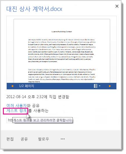 문서가 게스트 링크로 공유되었음을 보여 주는 속성 대화 상자
