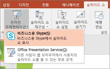 PowerPoint의 온라인 프레젠테이션 옵션 표시
