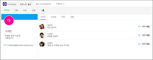 화면 캡처: 비즈니스용 Bing에서의 그룹 검색을 보여 줍니다.