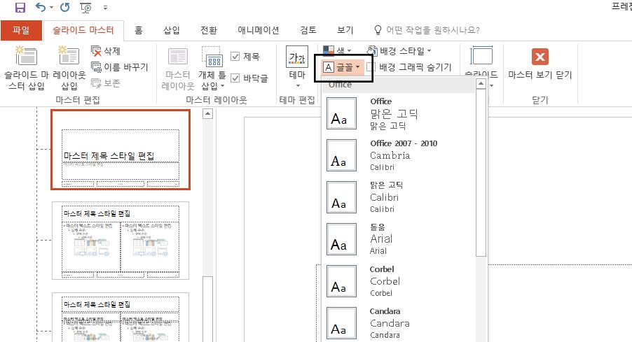 글꼴 드롭다운 메뉴에서 원하는 글꼴을 선택할 수 있습니다.