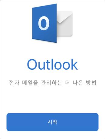 시작 단추가 표시된 Outlook 스크린샷