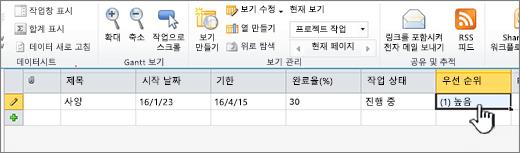 제목, 날짜 및 프로젝트 작업 상태 입력