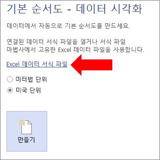 Excel 데이터 서식 파일 링크 선택