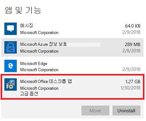 Microsoft Office 데스크톱 앱