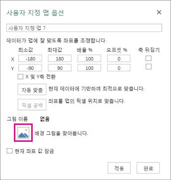 사용자 지정 맵 옵션 대화 상자
