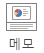 리본 메뉴의 보기 탭에 있는 그룹 표시에서 노트를 선택합니다.