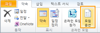 Outlook 리본 메뉴 이미지