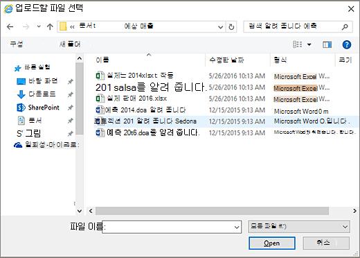 SharePoint 대화 상자를 업로드할 파일을 선택 합니다.