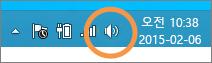 작업 표시줄에 표시된 Windows 스피커 아이콘 강조