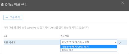 Office 배포 관리 창에서 가능한 한 빨리 Office 설치 또는 Office 제거를 선택합니다.