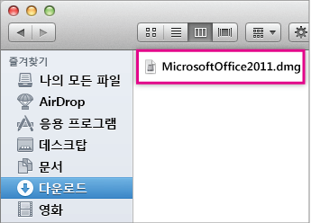 MicrosoftOffice2011.dmg 파일 선택