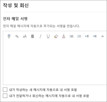 웹용 Outlook에서 전자 메일 서명 만들기