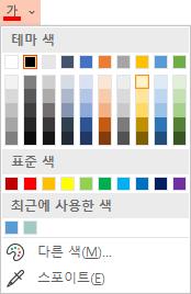 글꼴 색 단추 옆에 있는 아래쪽 화살표를 선택하여 색상 메뉴 열기