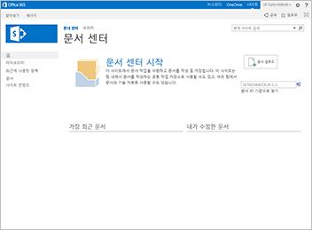 문서 센터 사이트 서식 파일