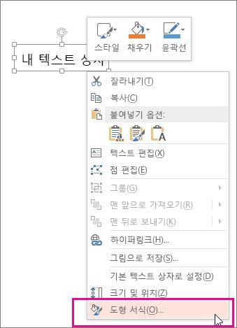 도형 테두리를 마우스 오른쪽 단추로 클릭하면 열리는 바로 가기 메뉴의 도형 서식 명령