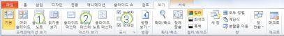 PowerPoint 2010 리본 메뉴의 보기 탭