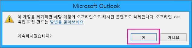 Outlook에서 gmail 계정을 제거할 때 오프라인 캐시가 삭제될 것이라는 경고에 대해 예를 클릭합니다.