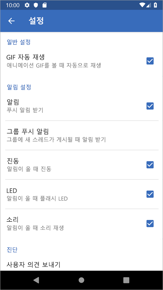 Android 용 Yammer 설정 옵션