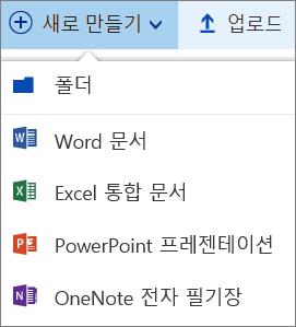 OneDrive의 새로 만들기 메뉴