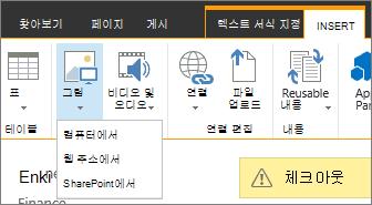 원본 옵션 메뉴 그 아래에 있는 그림 삽입 단추입니다.