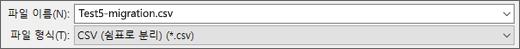 Excel의 CSV로 저장 옵션