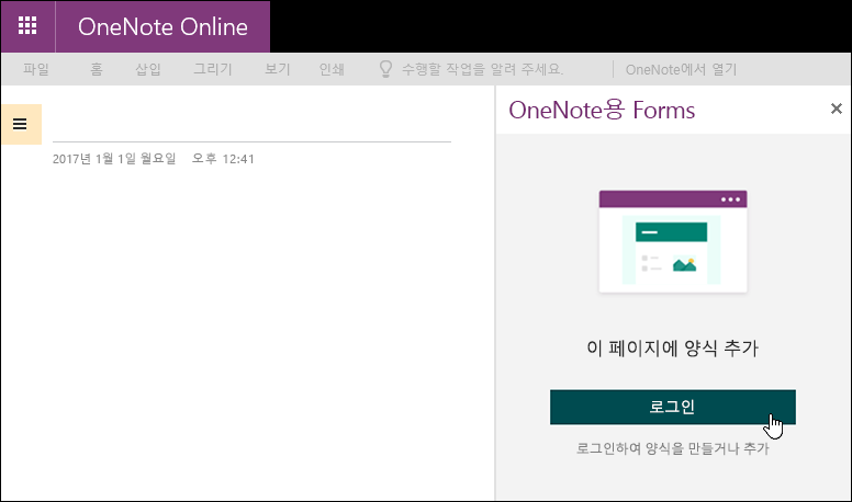 OneNote Online의 OneNote용 Forms 패널
