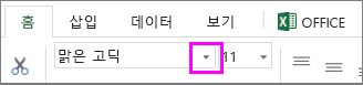 리본 메뉴의 글꼴 선택 단추