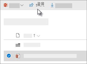 파일을 선택하고 공유 명령을 클릭하는 스크린샷