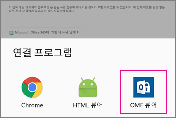 Android 전자 메일 앱 2를 사용 하는 OME 뷰어
