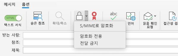 S/MIME 옵션을 사용 하 여 암호화
