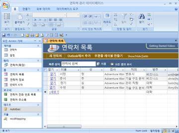 연락처 관리 데이터베이스