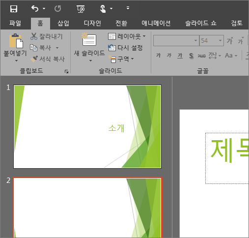 Windows용 PowerPoint 2016에 검정 테마 표시