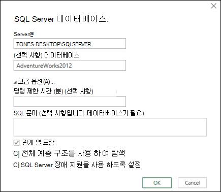 파워 쿼리 SQL Server 데이터베이스 연결 대화 상자
