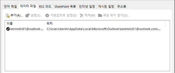명명 된 사용자에 대 한 데이터 파일의 outlook 위치를 보여 주는 Outlook 계정 설정에 대 한 데이터 파일 탭