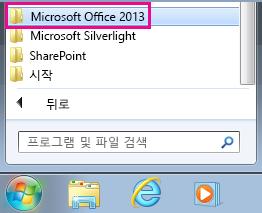 Windows 7의 모든 프로그램에 있는 Office 2013 그룹